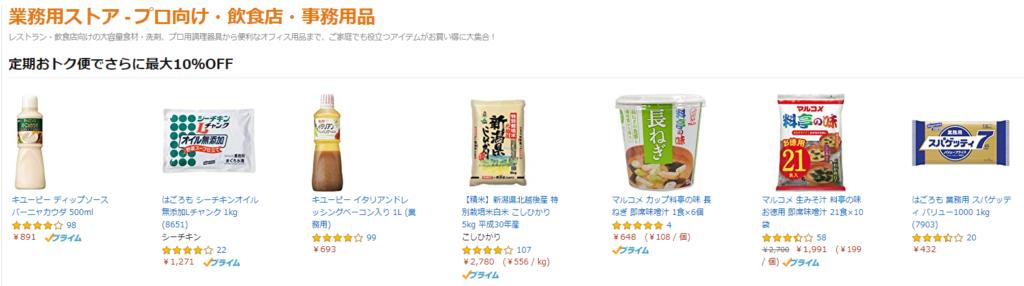 使わないと損】Amazon業務用ストアとは?食料・飲料を安くまとめ買い ...