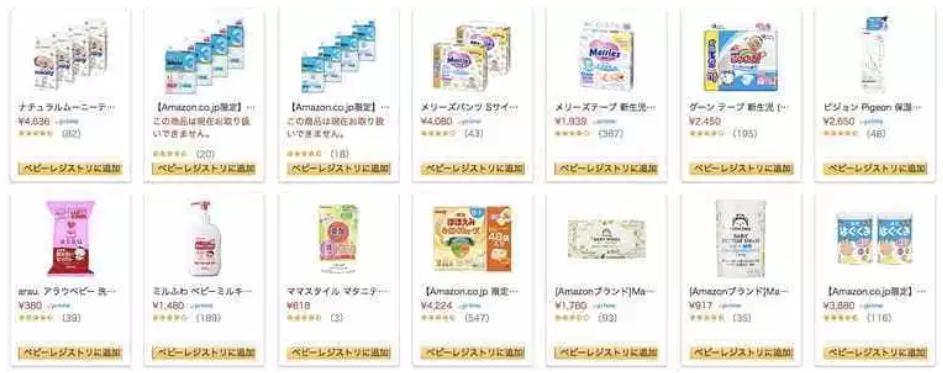 Amazonベビーレジストリ 出産お試しBOX