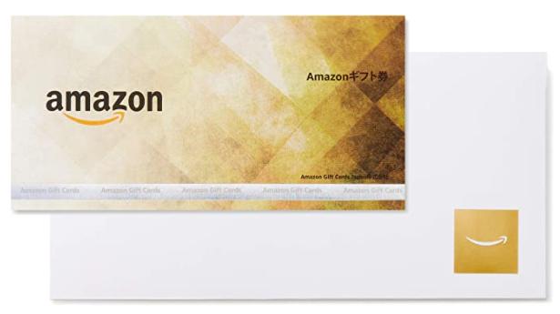 amazonギフト券メールタイプの解説! プレゼントする方法と留意点!